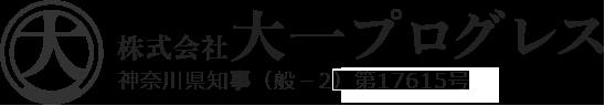 神奈川県知事(般-27)第17615号 株式会社大一プログレス