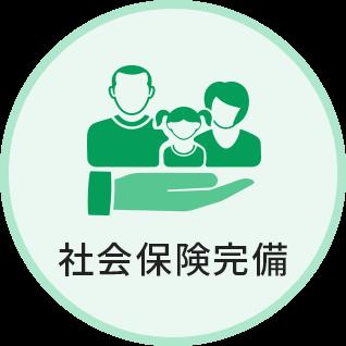 社会保険完備